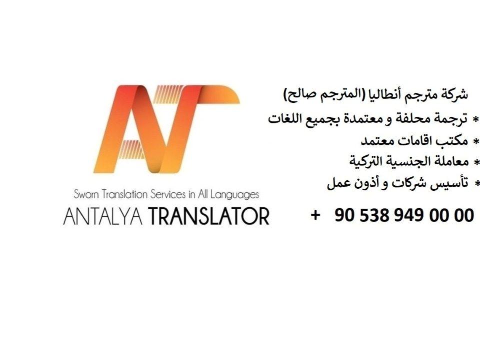 اقامات العرب في انطاليا تركيا, الجالية العربية الإقامة بأنطاليا إقامات تجديد إقامة سياحية عقارية عائلية