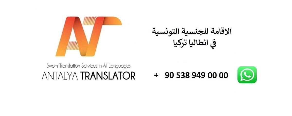 الاقامة للجنسية التونسية في انطاليا تركيا الإقامة للتونسيين اقامات للتونسيون جنسية التوانسة بأنطاليا اقامه سياحية عقارية عائلية طالب التقديم اول مرة و تجديد الاقامة