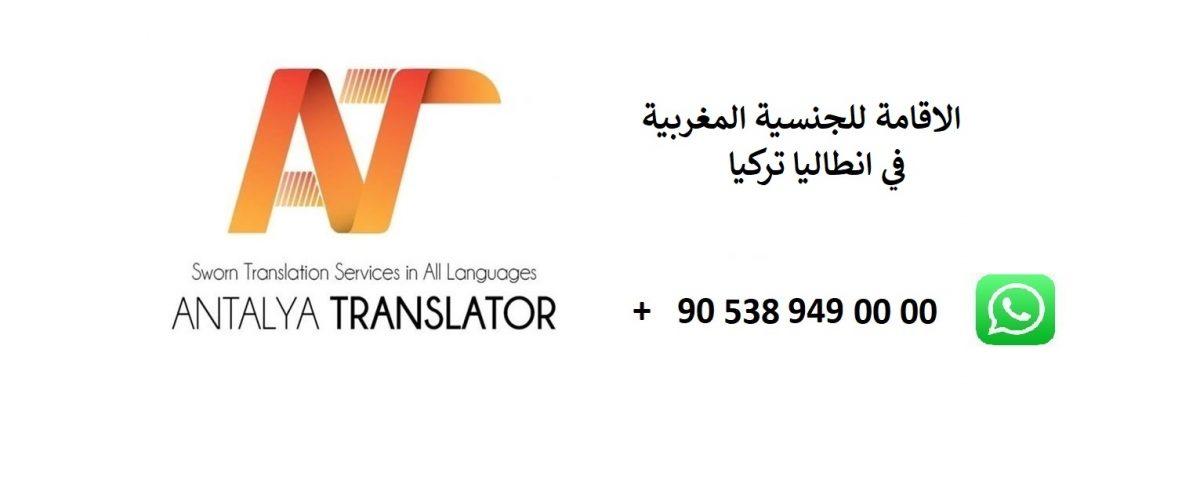الاقامة للجنسية المغربية في انطاليا تركيا الإقامة للمغربيين اقامات للمغربيون جنسية المغرب بأنطاليا اقامه سياحية عقارية عائلية طالب التقديم اول مرة و تجديد الاقامة