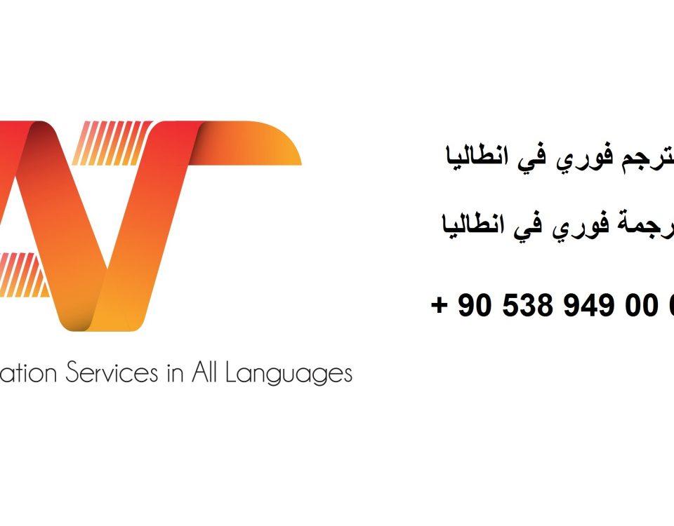 مترجم فوري في انطاليا تركيا شركة ترجمة فورية شفهية مباشرة كلامية مترجمة بأنطاليا