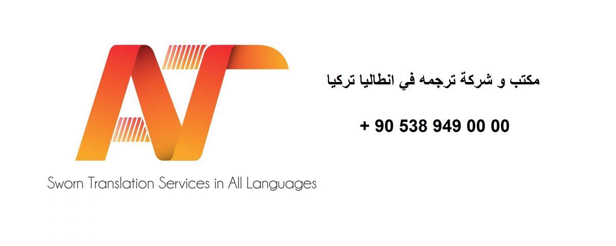 مكتب و شركة ترجمه في انطاليا تركيا