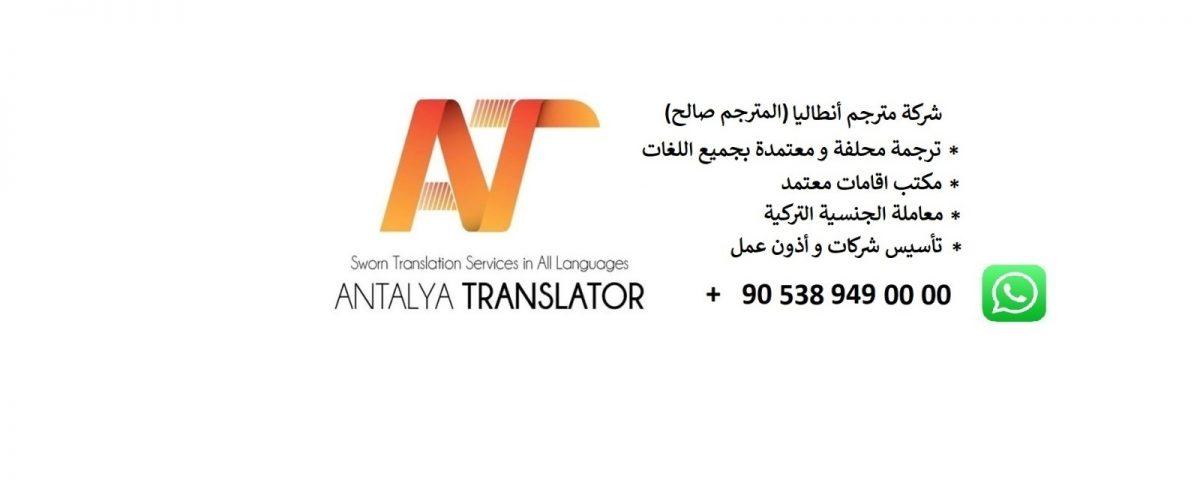 محامي قانوني في انطاليا يتحدث اللغة العربية و الانجليزية للمحاماة حقوق الخدمات القانونية للشركات التجارية الاجنبية توفير شراء آمن للعقارات و الإستثمارات في تركيا