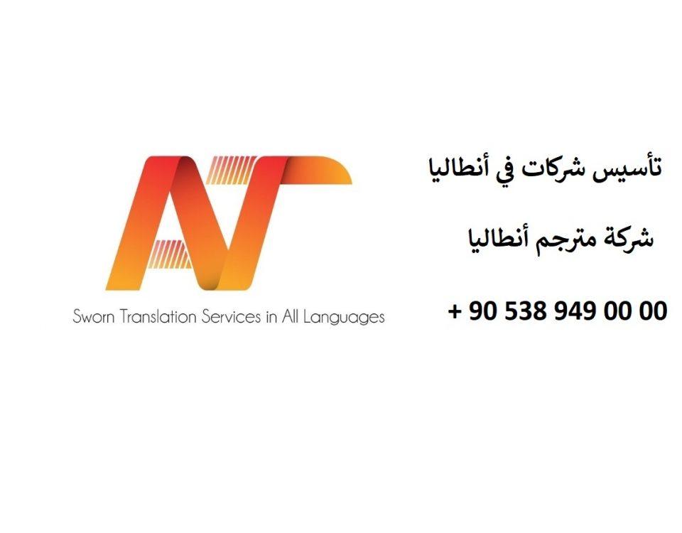 محاسب قانوني مشاور مالي يعرف عربي في انطاليا تركيا تأسيس شركات و مؤسسة تجارية مدقق حسابات دراسة جدوى اقتصادية متابعة المالية و دائرة الضريبة