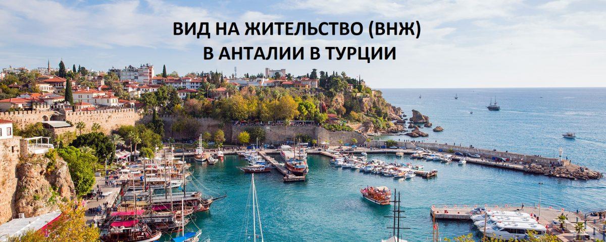 Вид на жительство, ВНЖ, Вид на жительство в Анталии, ВНЖ в Анталии, Вид на жительство в Анталии в Турции