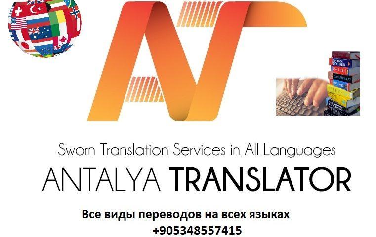 Почему Бюро переводов «Antalya Translator»?