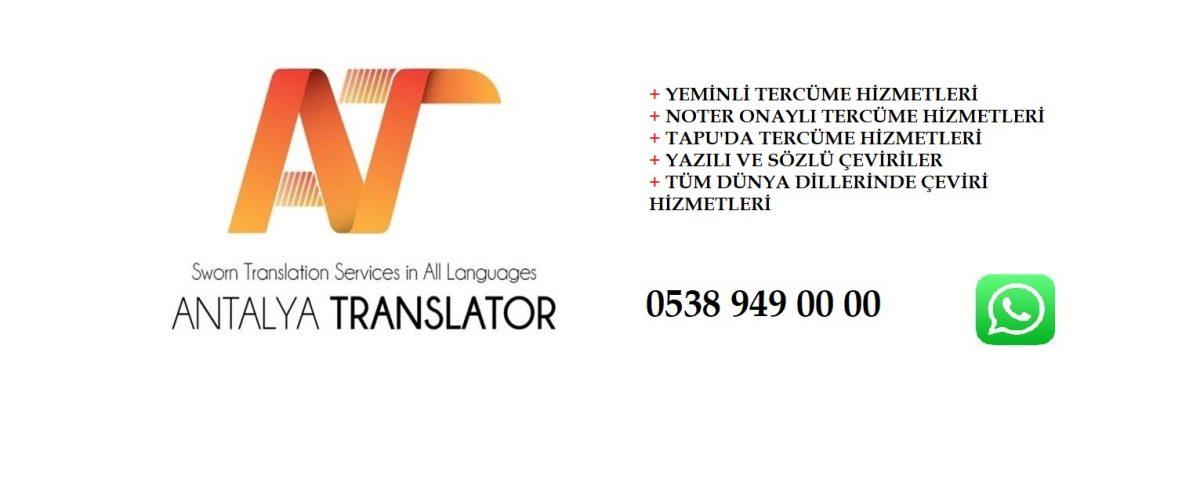 Antalyada Noter Onaylı Yeminli Tercüme , Antalyada Noter Onaylı Tercüme Hizmetlerimiz.