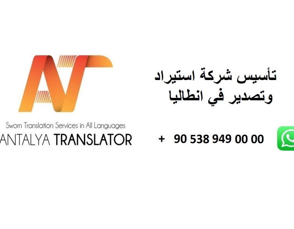 تأسيس شركة استيراد وتصدير في انطاليا تركيا تاسيس شركات تجارية تخليص الجمارك محاسب قانوني و مشاور مالي