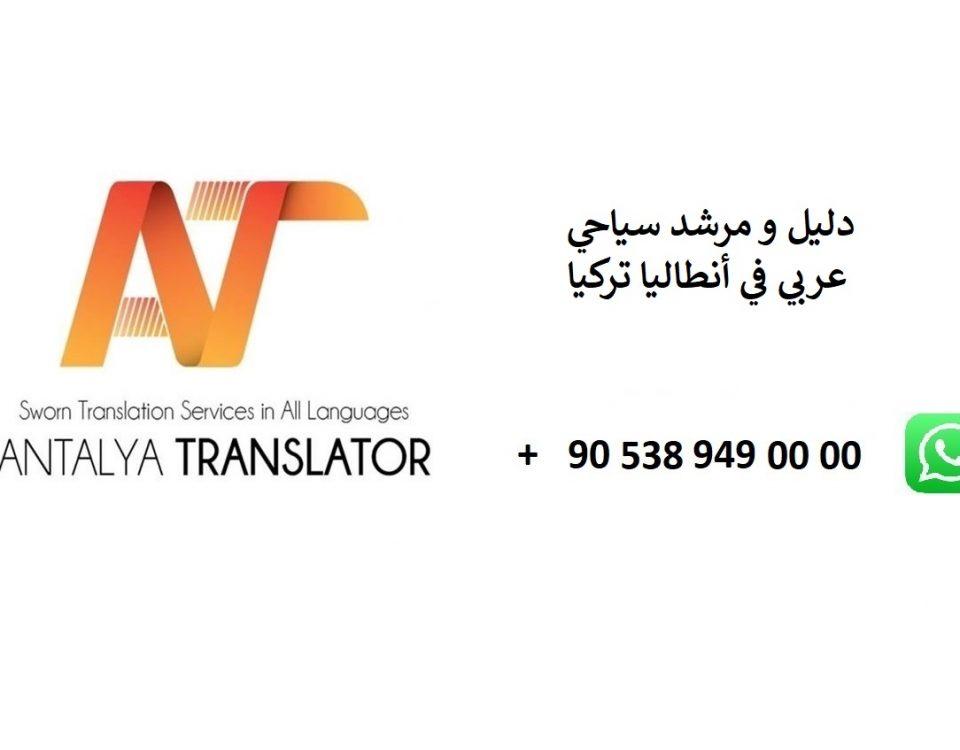 دليل و مرشد سياحي عربي في أنطاليا تركيارحلات سياحية مع سائق مترجم يتكلم عربي