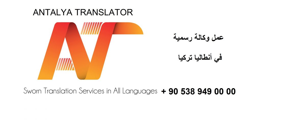 عمل و إعطاء وكالة في أنطاليا تركيا توكيل رسمي مستمسكات و اوراق رسمية للوكالة مترجم بالنوتر