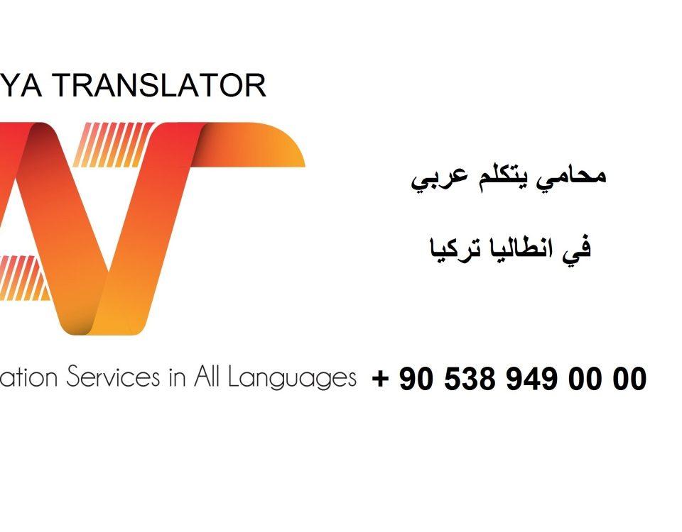محامي قانوني يتكلم و يتحدث اللغة العربية في محافظة أنطاليا تركيا مكتب محاماة توكيل وكالة محامية عزل