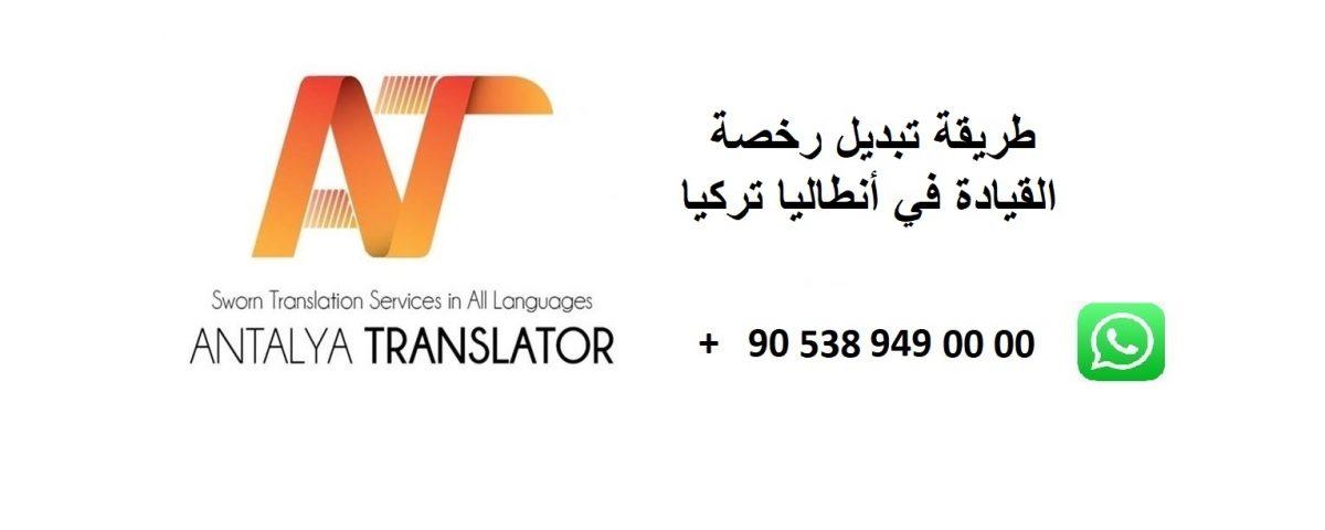 طريقة كيفية تبديل رخصة القيادة في أنطاليا تركيا إجراءات تغيير قلب استبدال تحويل رخصه شهادة السياقة العربية الدولية لرخصة تركية