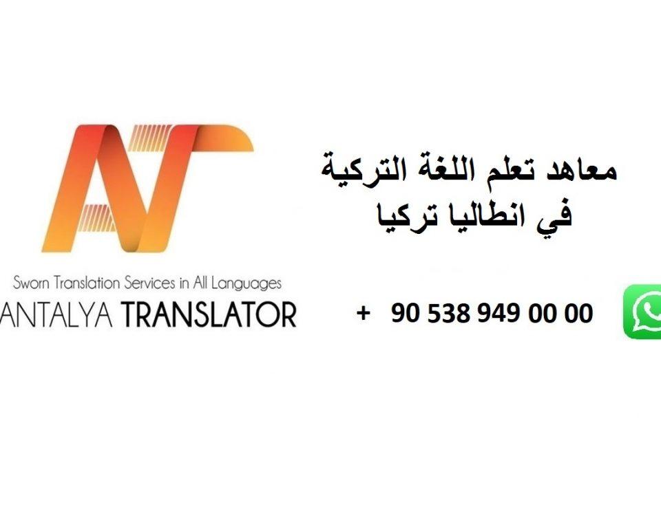 افضل معاهد تعلم اللغة التركية للعرب في انطاليا تركيا تعليم لغة تركيه مدارس معهد قرائة كتابة حصص خصوصي بارخص الاسعار مدرس عربي انجليزي