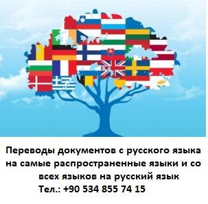 Переводы документов в Анталии с нотариальным заверением с русского языка и на русский язык