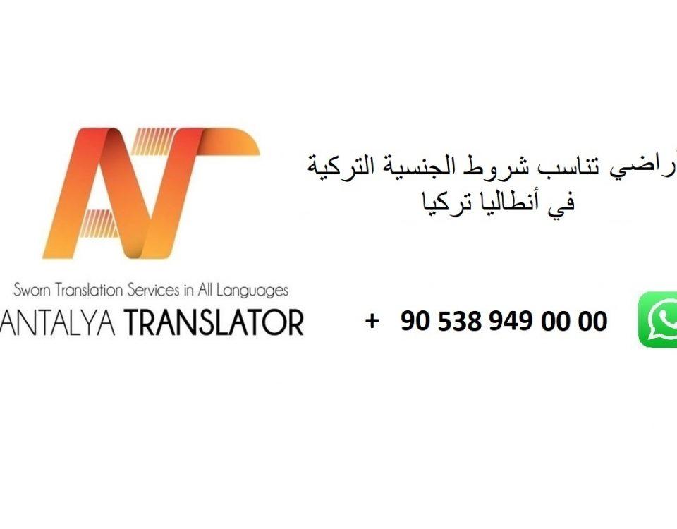 الجنسية في أنطاليا تركيا من خلال شراء و تملك أرض ارض او عدة أراضي عقارات للبيع و التمليك في انطاليا التجنيس للعراقيين و العرب