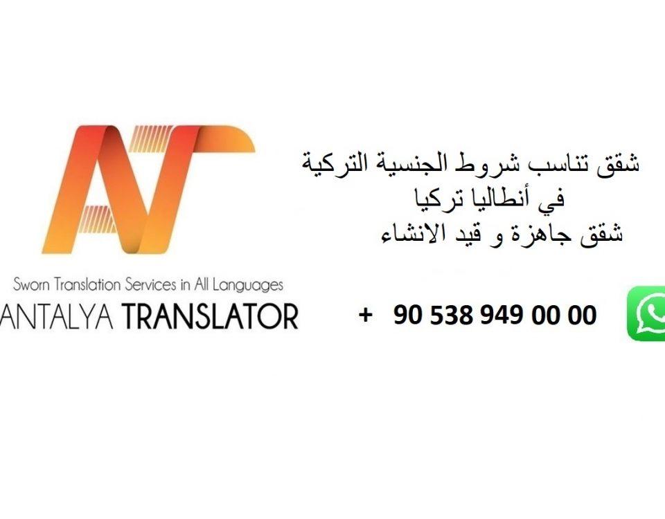 الجنسية في أنطاليا تركيا من خلال شراء و تملك شقة او عدة شقق عقارات للبيع و التمليك في انطاليا التجنيس للعراقيين و العرب