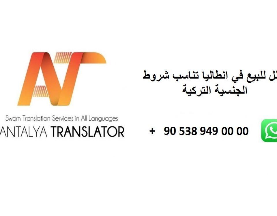 الجنسية في أنطاليا تركيا من خلال شراء و تملك فيلا فلل او عدة فيلات عقارات للبيع و التمليك في انطاليا التجنيس للعراقيين و العرب