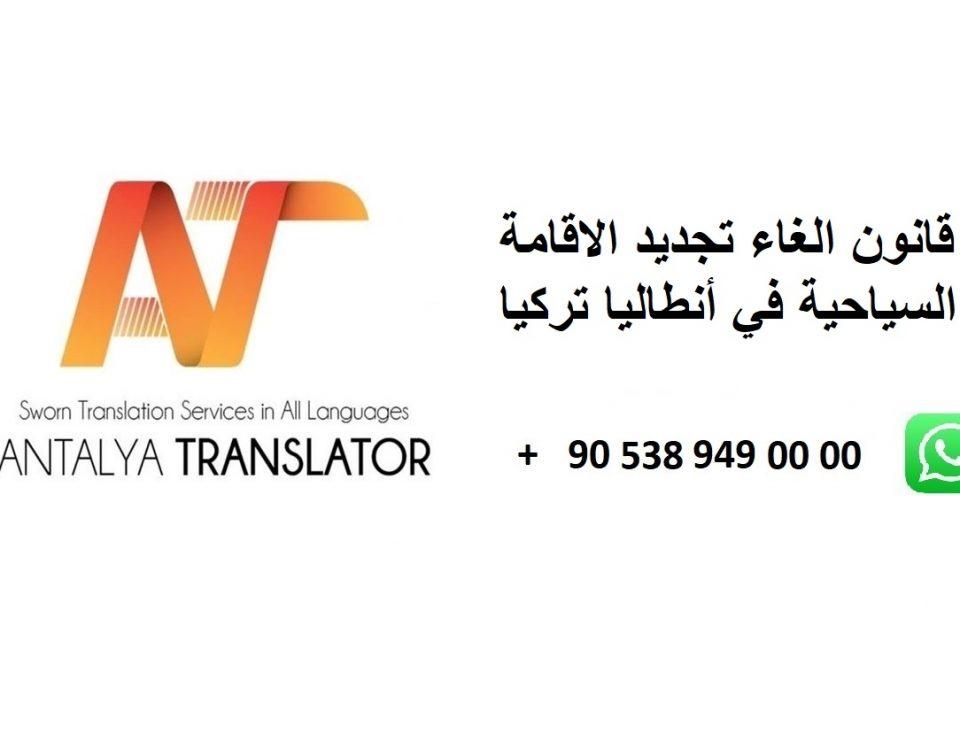 قانون عدم تجديد الاقامة السياحية بعد 01/01/2020 في انطاليا تركيا