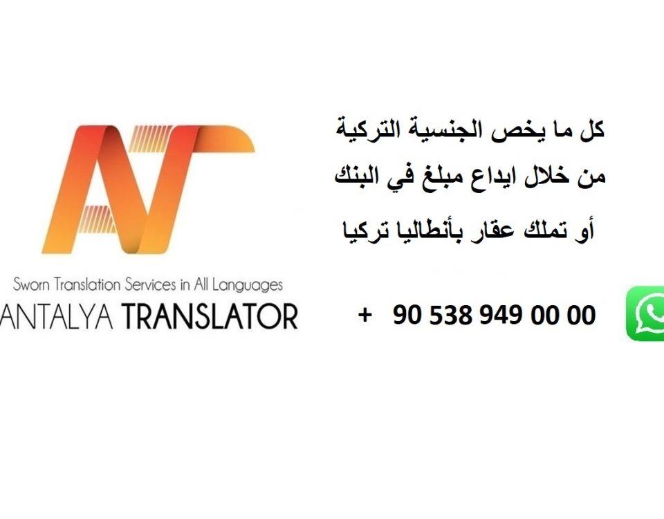 كيفية الحصول على الجنسية في تركيا من خلال ايداع 500 الف دولار أمريكي او شراء و تملك عقار بقيمة 250 الف دولار أمريكي
