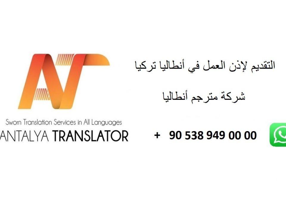 كيفية و طريقة الحصول و التقديم على اذن العمل مكتب و شركة اذون العمل في انطاليا تركيا