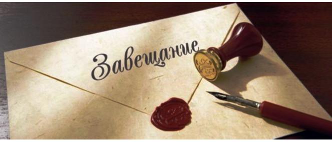 Завещание, завещание в Турции, завещание в Анталии, документы для завещания, паспорт, наследство, нотариус, процедура оформления наследства