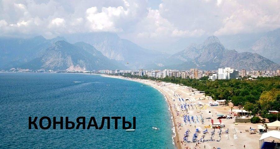 Коньяалты, Анталия, жизнь в Коньяалты, недвижимость в Коньяалты в Анталии, недвижимость в Анталии, недвижимость в Коньяалты, недвижимость в Турции, продажа квартир в Коньяалты, покупка квартир в Коньяалты, продажа отелей в Коньяалты, продажа офисов в Коньяалты, самый лучший район Анталии Коньяалты