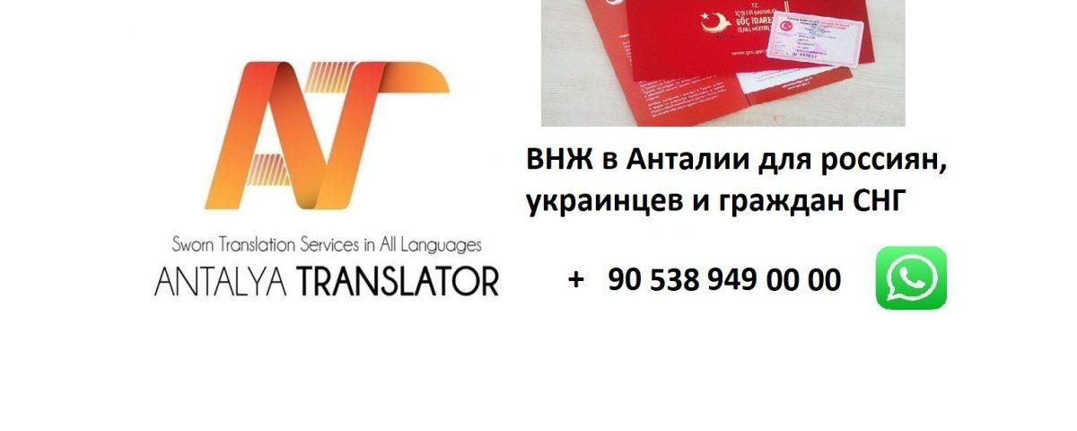 ВНЖ в Анталии для россиян, украинцев и граждан СНГ