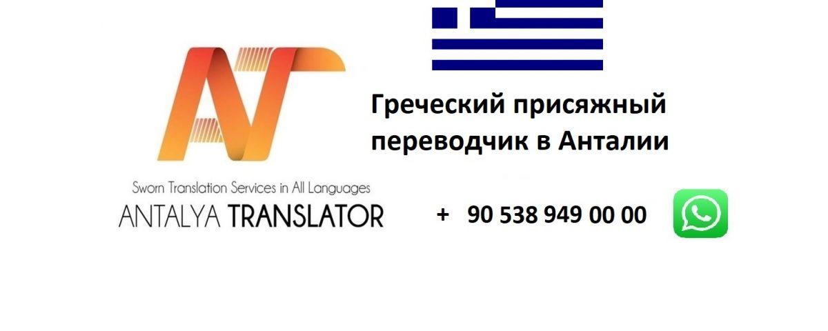 Греческий присяжный переводчик в Анталии