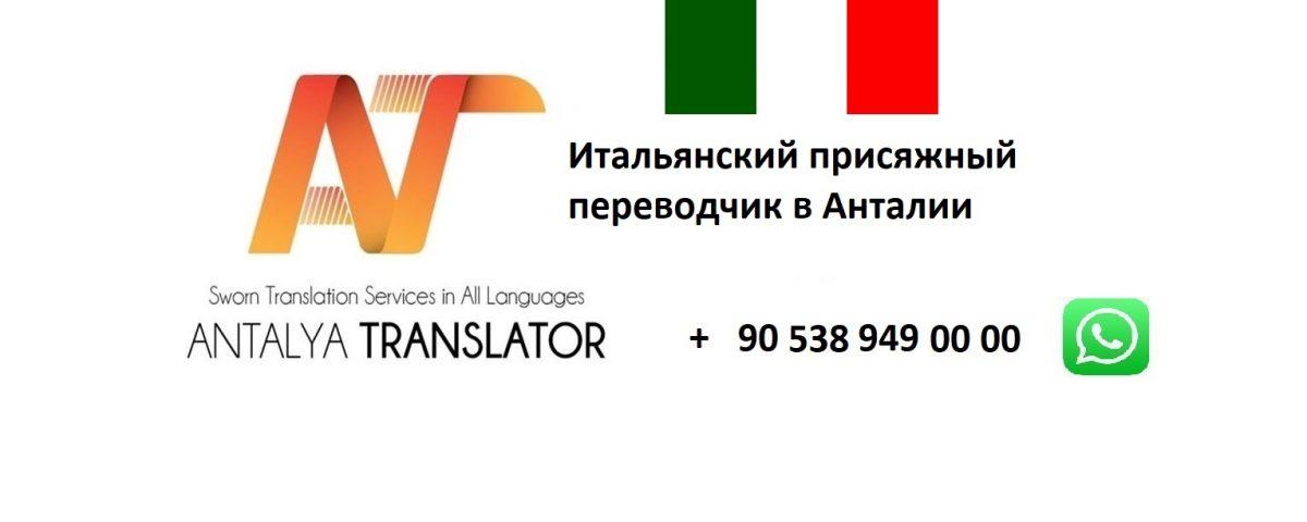 Итальянский присяжный переводчик в Анталии