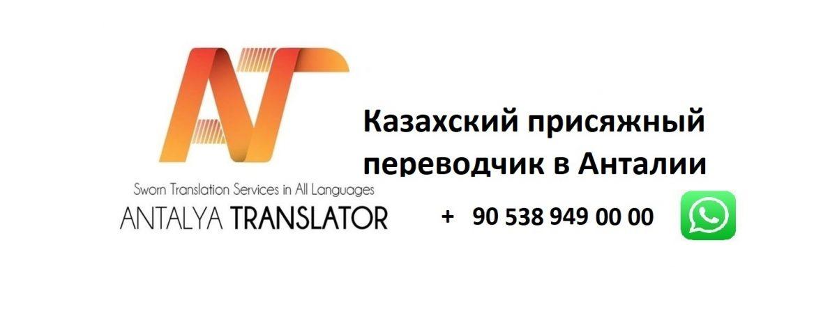 Казахский присяжный переводчик в Анталии