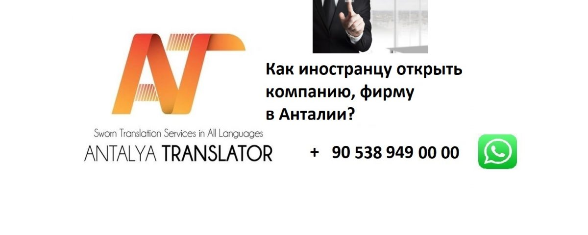 Как иностранцу открыть компанию, фирму в Анталии?
