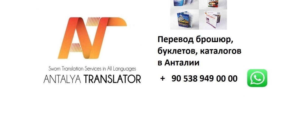 Перевод брошюр, буклетов и каталогов в Анталии