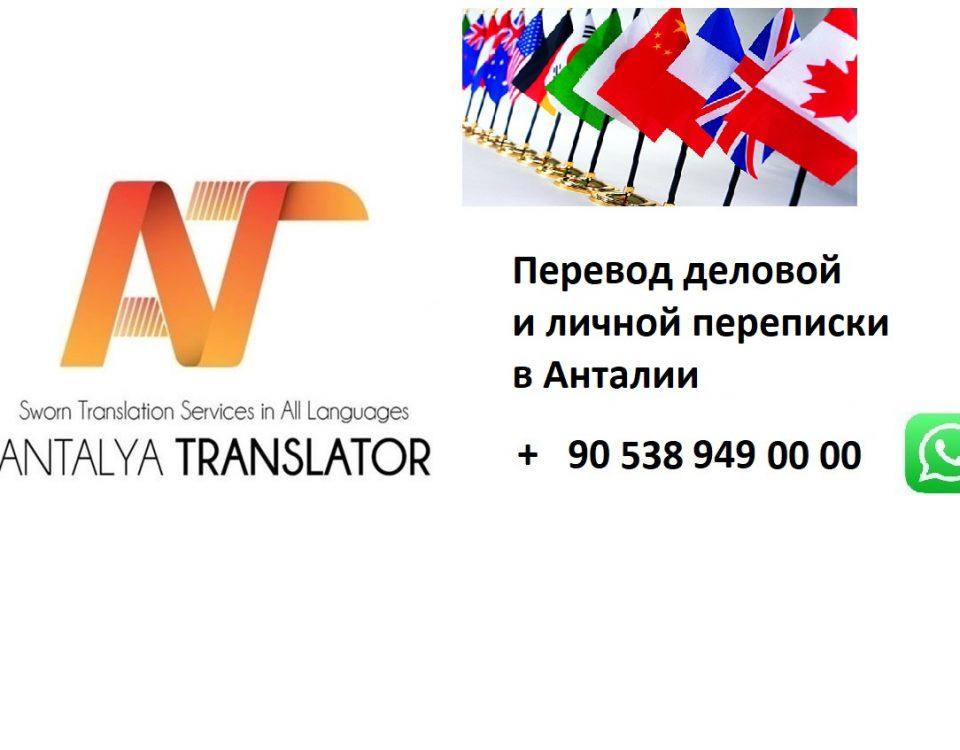 Перевод деловой и личной переписки в Анталии