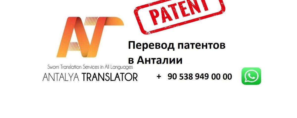 Перевод патентов в Анталии