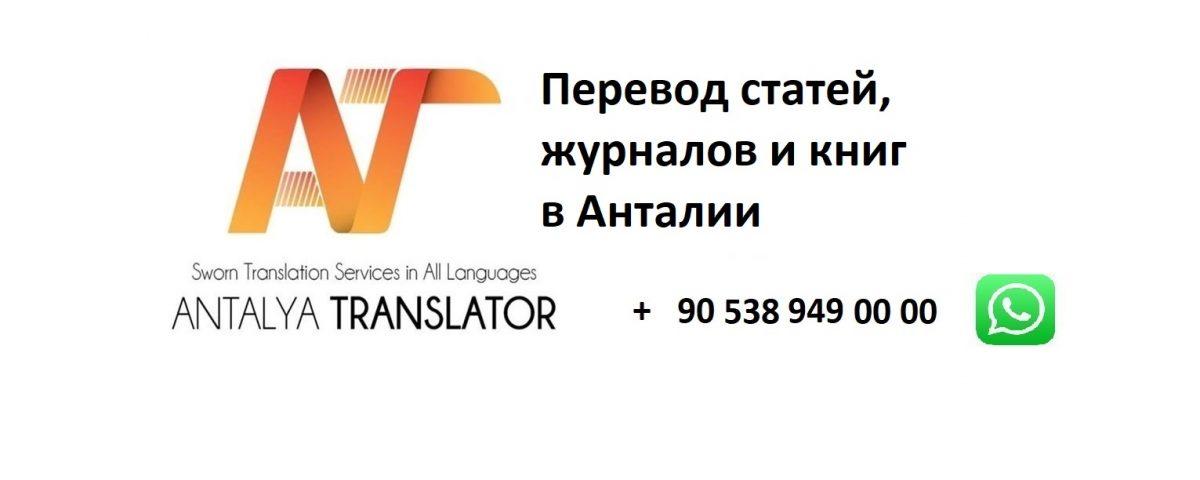 Перевод статей, журналов и книг в Анталии