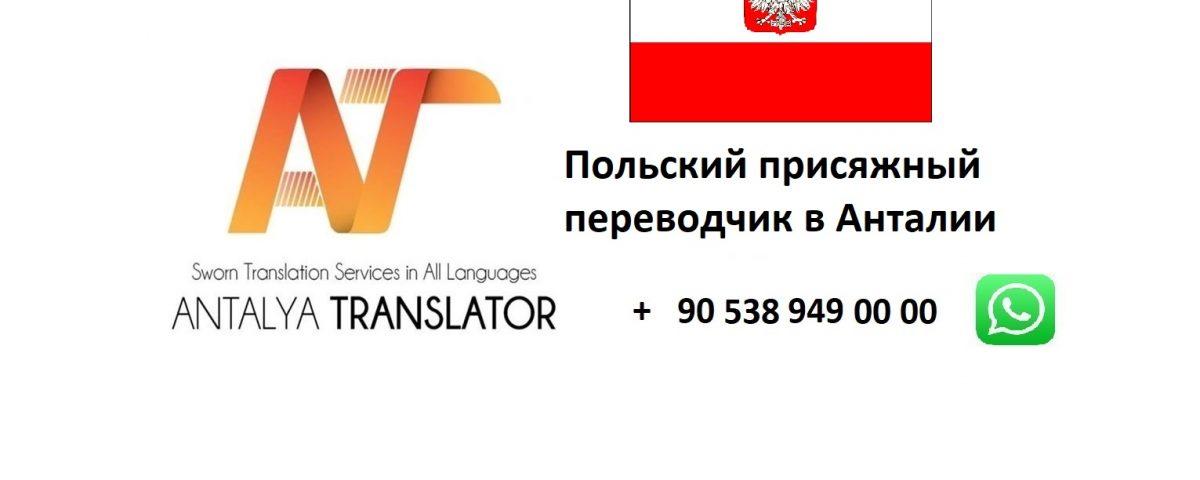Польский присяжный переводчик в Анталии