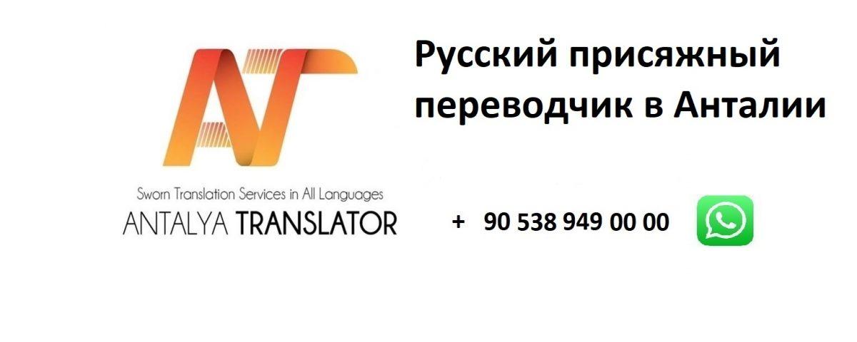 Русский присяжный переводчик в Анталии