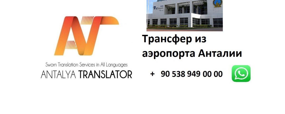 Трансфер из аэропорта Анталии