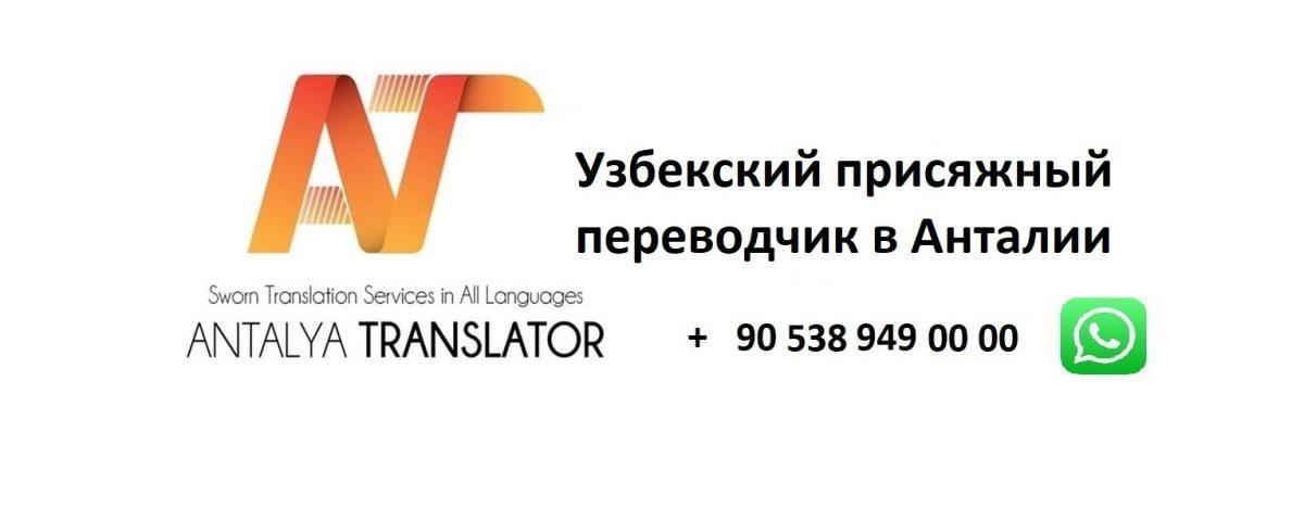 Узбекский присяжный переводчик в Анталии