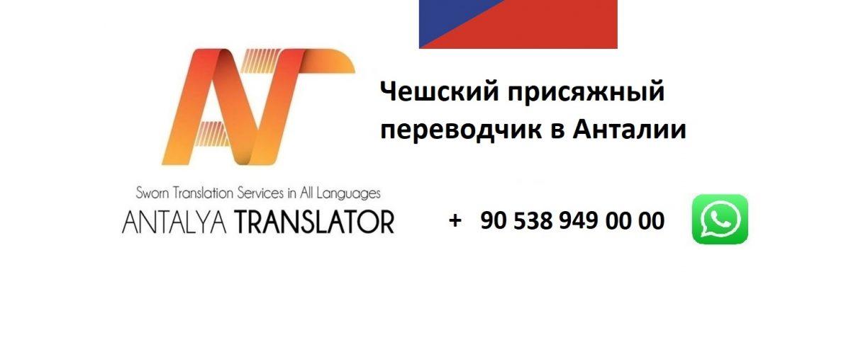 Чешский присяжный переводчик в Анталии