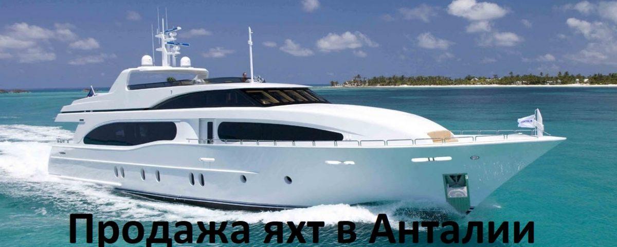 Продажа яхт в Анталии