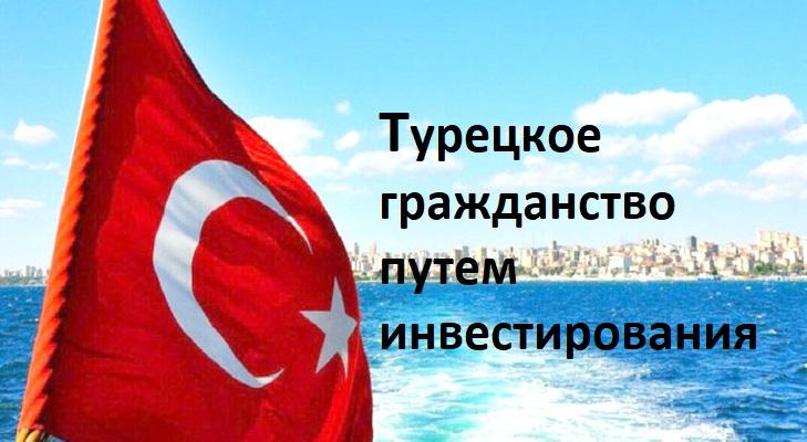 Турецкое гражданство путем инвестирования