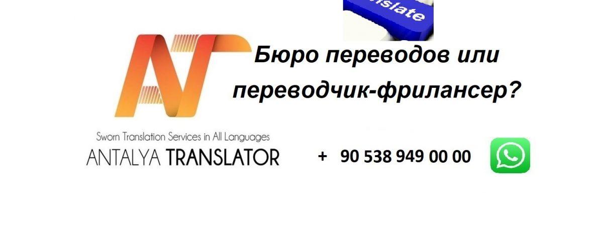 Бюро переводов или переводчик-фрилансер?