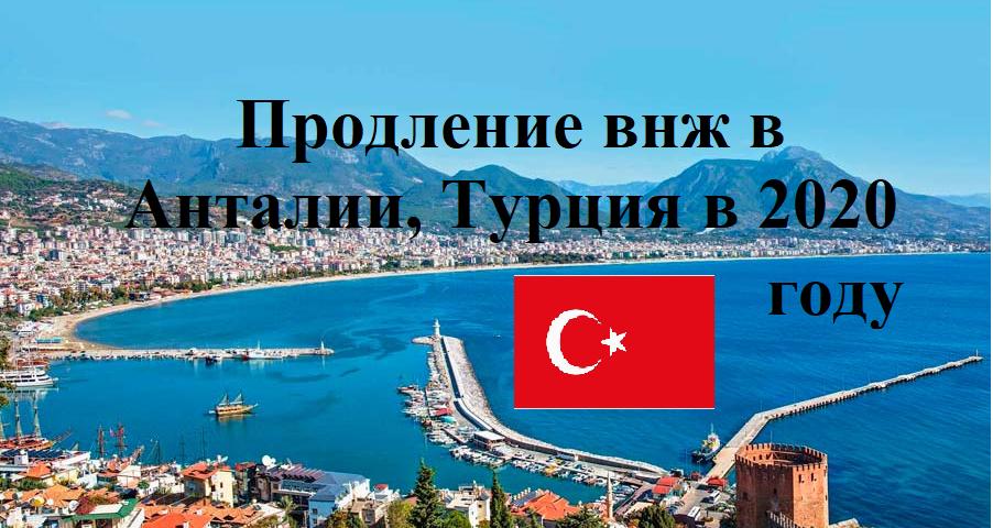 Продление внж в Анталии, Турция в 2020 году