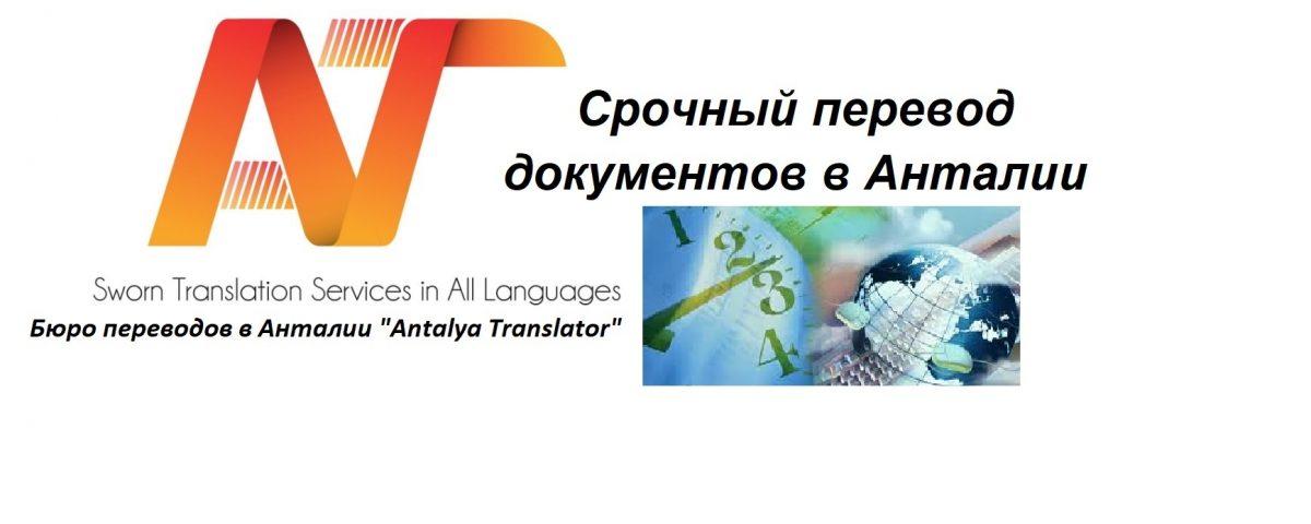 Срочный перевод документов в Анталии