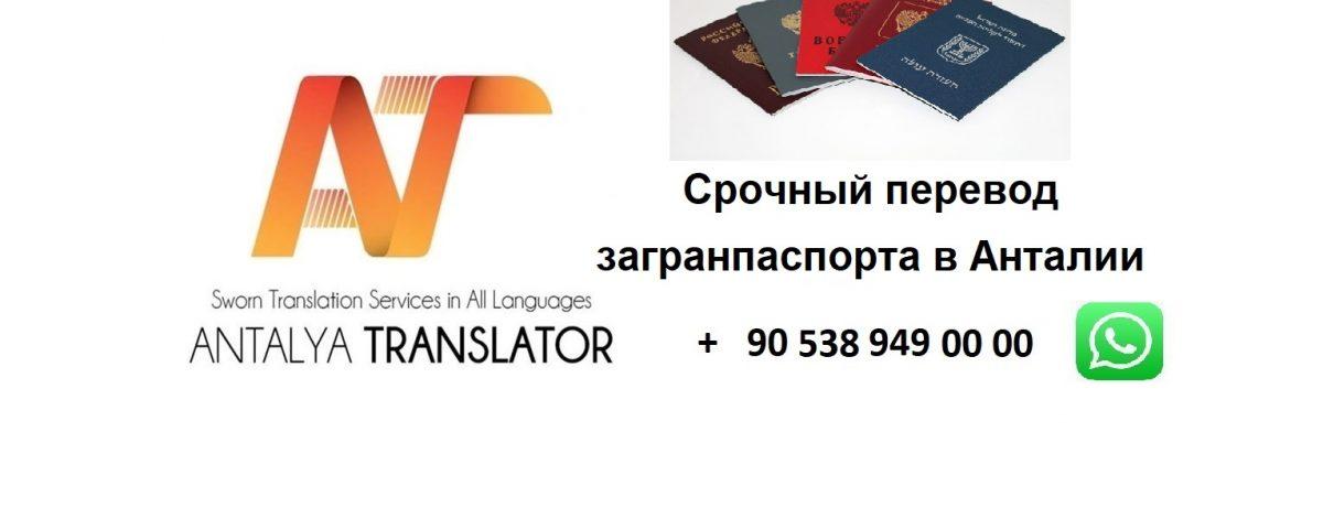 Срочный перевод загранпаспорта в Анталии