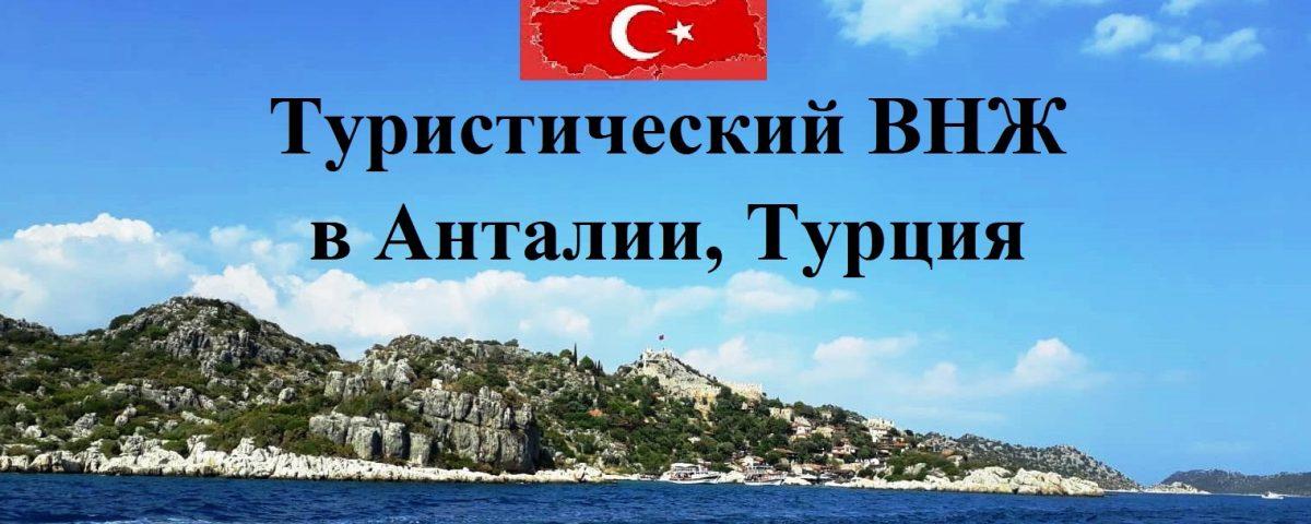 Туристический ВНЖ в Анталии, Турция