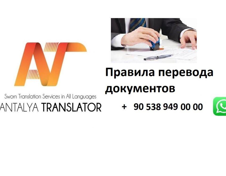 Правила перевода документов