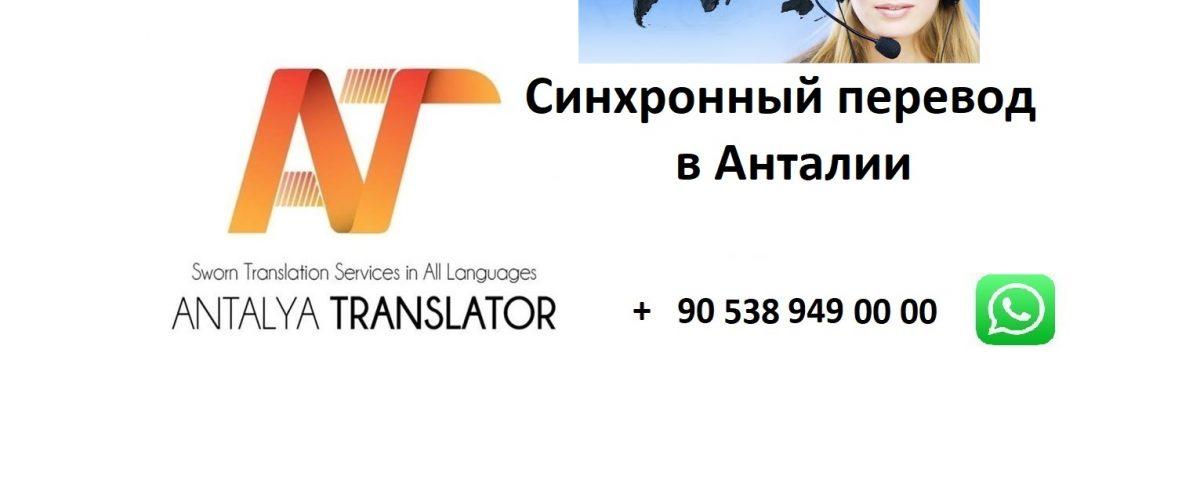 Синхронный перевод в Анталии