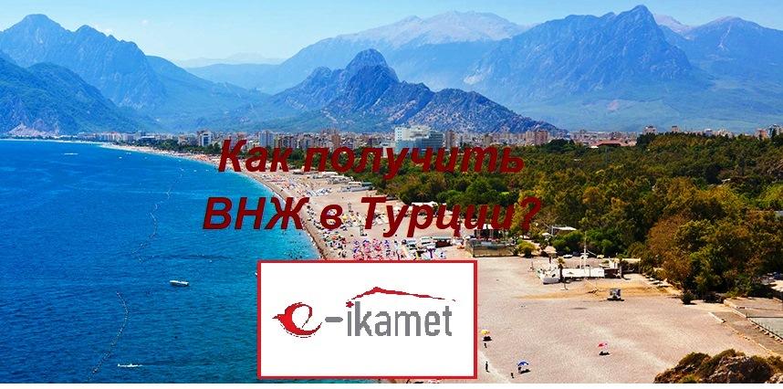 Как получить ВНЖ в Турции?