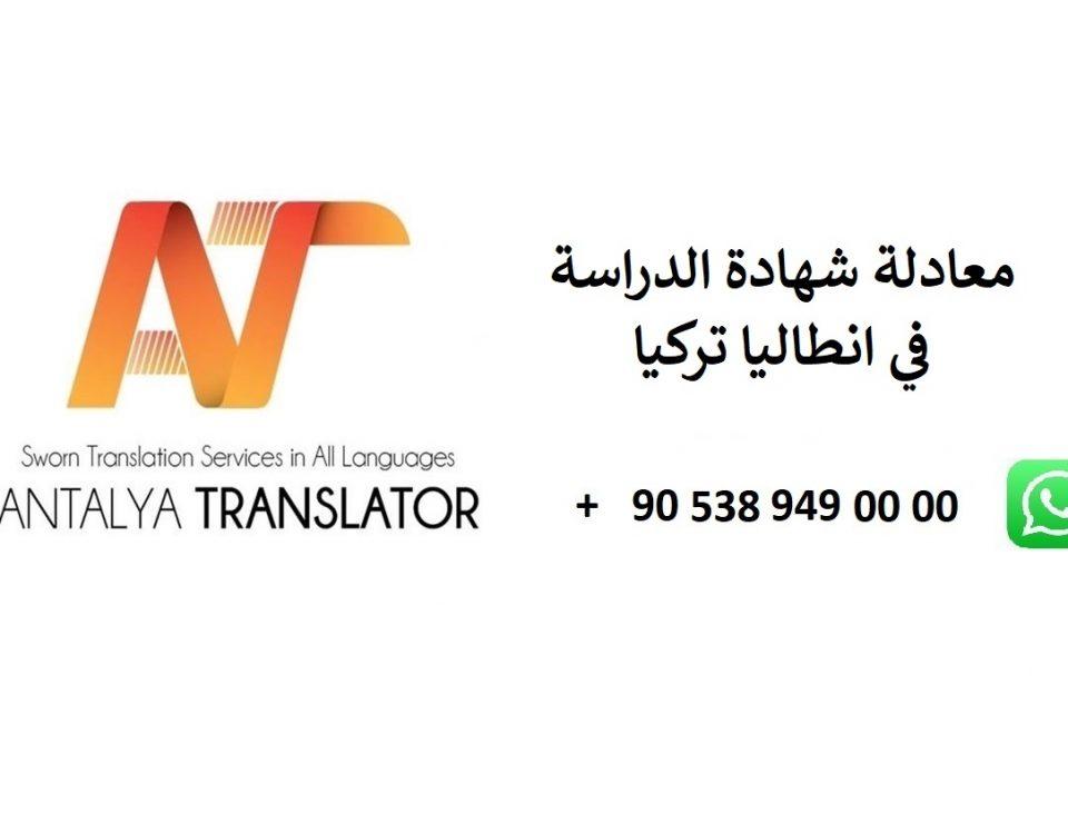 معادلة شهادة الدراسة في انطاليا تركيا